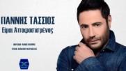 Янис Тасиос - решен съм