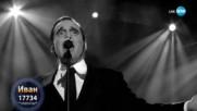 Иван като Charles Aznavour -