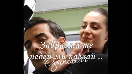 Песента от филма Незабравима - Незабравиma * Nezabravima - Незабравима Незабравима