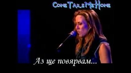 Sheryl Crow - I Sall Believe - Превод