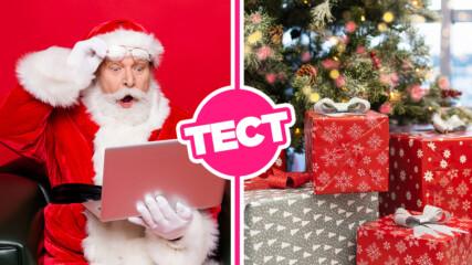 ТЕСТ: Какво трябва да ти донесе Дядо Коледа?