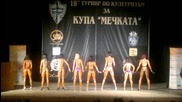 Бикини Бургас 2013