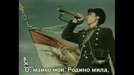 Българийо, за тебе те умряха