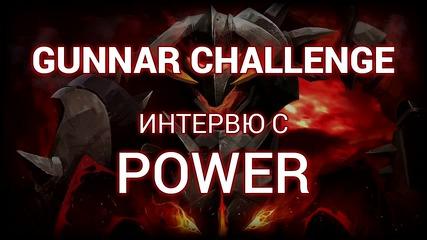 Интервю с Power - шампиона на Gunnar Challenge 1v1