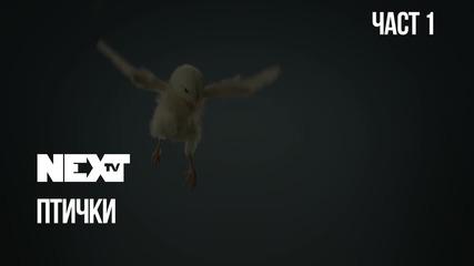 NEXTTV 040: Птички (Част 1)