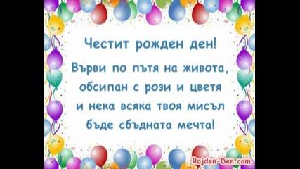 Честит рожден ден Таня