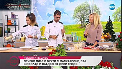 Дани Спартак и Светла приготвят печено пиле и бухти с маскарпоне, бял шоколад и сладко от диви ягоди