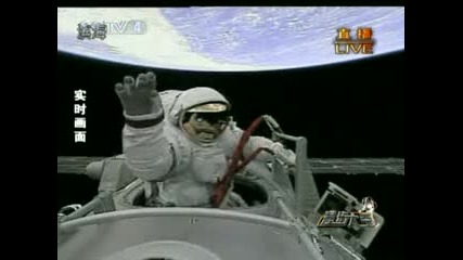 Първа космическа разходка за Китай