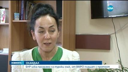 БНР иска предавания на турски, от ВМРО плашат с протести (ОБЗОР)