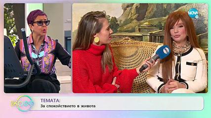 """Елвира Георгиева за спокойствието в живота - """"На кафе"""" (24.01.2020)"""