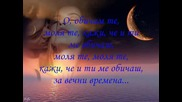 Celine Dion - I Love You bg prevod