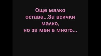 обичам те ! ;