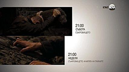 """Уикенд със """"Съкровището"""" и Никълъс Кейдж на 15 и 16 септември по KINO NOVA"""