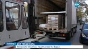 ДНИ ПРЕДИ ВОТА: Изборните бюлетини пристигнаха във Варна