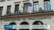 ЕК представи доклад за общото състояние на върховенството на закона в страните членки