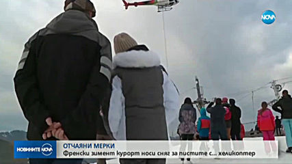 ЗАРАДИ ТОПЛО ВРЕМЕ: Френски зимен курорт носи сняг за пистите с хеликоптер
