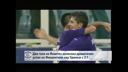 Два гола на Йоветич донесоха драматичен успех на Фиорентина над Удинезе с 2:1