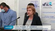 СЛЕД ИСКАНЕ ОТ БИЗНЕСА: ДДС за доставки на храна влиза в парламента