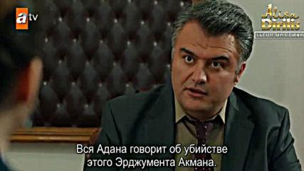 Имало едно време в Чукурова еп.56 Руски суб.