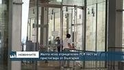 Малта иска отрицателен PCR тест за пристигащи от България