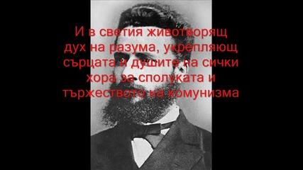 Христо Ботев - Великанът И Геният