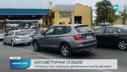 "Километрични опашки от автомобили на ""Дунав мост"" 1"