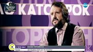 Калин Терзийски: Бил съм между живота и смъртта неведнъж