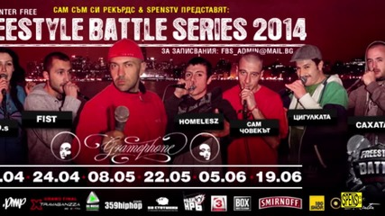 FREESTYLE BATTLE SERIES 2014 - PRE BATTLE - FBS 1
