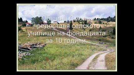 село Чамла - най високо в България
