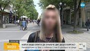 Кой и защо опита да отвлече две деца в Бургас?