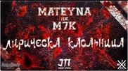 Mateyna ft. M7k - Лирическа Касапница