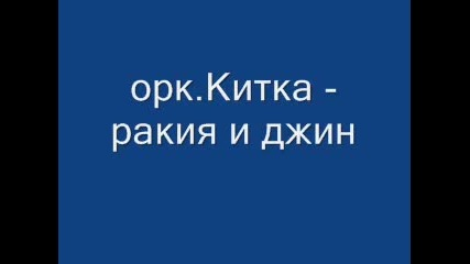 Ракия и Джин - Оркестър Китка