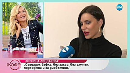 Зорница Линдарева: Аз съм известна със злополучните си връзки - На кафе (08.11.2018)