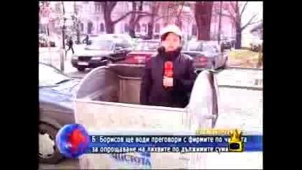 Господари На Ефира - Репортерка В Гюм