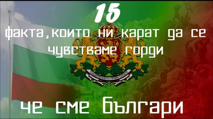 15 факта които ни карат да се чувстваме горди че сме Българи