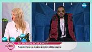 Big Brother: Most Wanted - Коментар на последните събития в Къщата - На кафе (06.12.2018)
