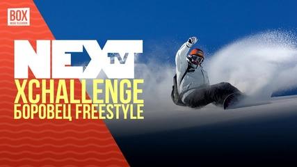 NEXTTV 017: Xchallenge: Боровец Freestyle