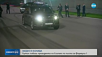 Путин повози президента на Египет по писта за Формула 1