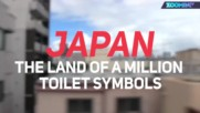 Странните символи в японските тоалетни
