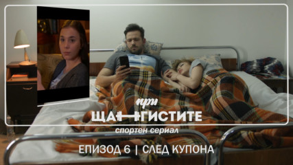 При Щангистите | Епизод 6 | СЛЕД КУПОНА