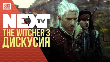 NEXTTV 036: The Witcher 3 Дискусия