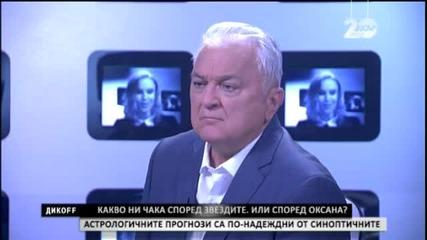 Каква ще е 2015-а за България и за тези, от които зависи нейното бъдеще - Дикoff (04.01.2014)