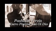 Пасхалис Терзис - Знам Виновни Сме И Двамата