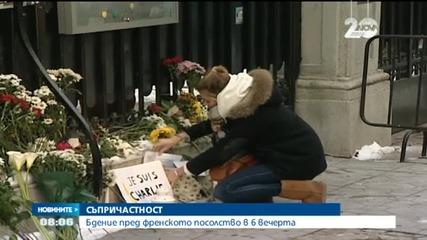Пред френското посолство в София и днес ще има бдение