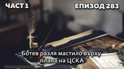 Ботев разля мастило върху плана на ЦСКА