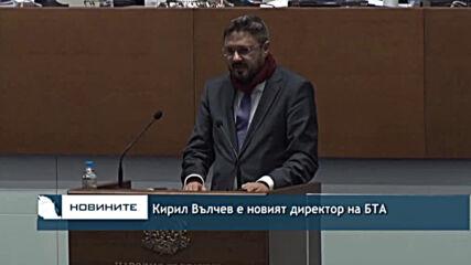 Кирил Вълчев е новият директор на БТА