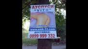 Смешни Реклами