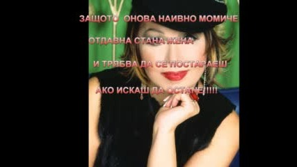 Neda Ukraden-BG PREVOD