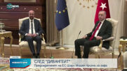 Шарл Мишел не можел да спи след случилото се с Фон дер Лайен в Турция