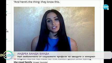 """Андреа Банда Банда: Най-интересното от социалните мрежи на звездите - """"На кафе"""" (15.07.2020)"""